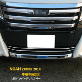 中送料無料トヨタノアZRR80フロントバンパーグリルカバーガーニッシュLEDホワイト点灯鏡面仕上げカスタムパーツアクセサリードレスアップ外装品※新品2PCSkjx2909