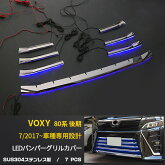 送料無料トヨタ新型ヴォクシー80系後期2017年ZSグレードフロントバンパーグリルカバーグリルガーニッシュバンパーモールLEDブルー点灯エアロパーツカスタムパーツアクセサリードレスアップVOXY80系現行外装品kjx3360
