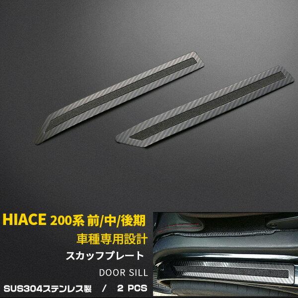外装・エアロパーツ, サイドステップ 20OFF 200 3D HiACE 2 3853