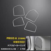 送料無料TOYOTAプリウスα40系ZVW40/41サイドドアスピーカーカバードアスピーカーリングシルバー/ブラックステンレス製鏡面高級感インテリアパネルアクセサリードレスアップ内装品