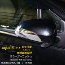 【秋得大放出セール】 送料無料 トヨタ アクア NHP10 前期/中...