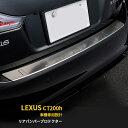 【月末SALE】 送料無料 LEXUS CT200h 前期(H23/1〜H26/1) リ...