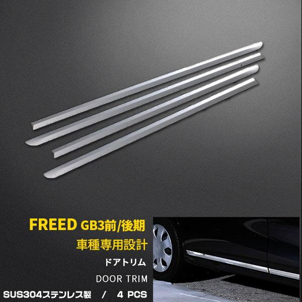 外装・エアロパーツ, ドアパネル  GB34 FREED 4pcs EX279