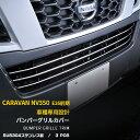 【週末SALE】 送料無料 日産 NV350 キャラバン E26 フロント...