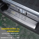 【大感謝SALE】 人気 送料無料 日産 NV350 キャラバン E26 リ...