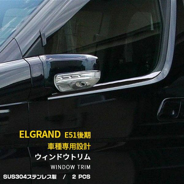 外装・エアロパーツ, その他 SALE E51 ELGRAND 2PCS EX470
