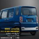 【週末SALE】 送料無料 DAIHATSU ウェイク LA700S/LA710S リ...