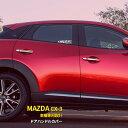 【390円クーポン対象】 送料無料 MAZDA CX-3 DK5FW DK5AWドア...