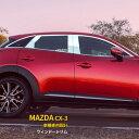 【390円クーポン対象】 送料無料 MAZDA CX-3 DK5系 DK5FW DK5...