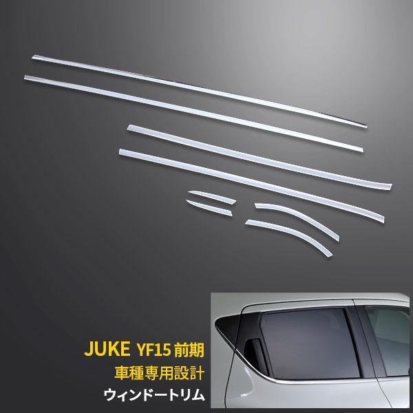 外装・エアロパーツ, その他 390 YF15 NISSAN JUKE 8pcs EX290
