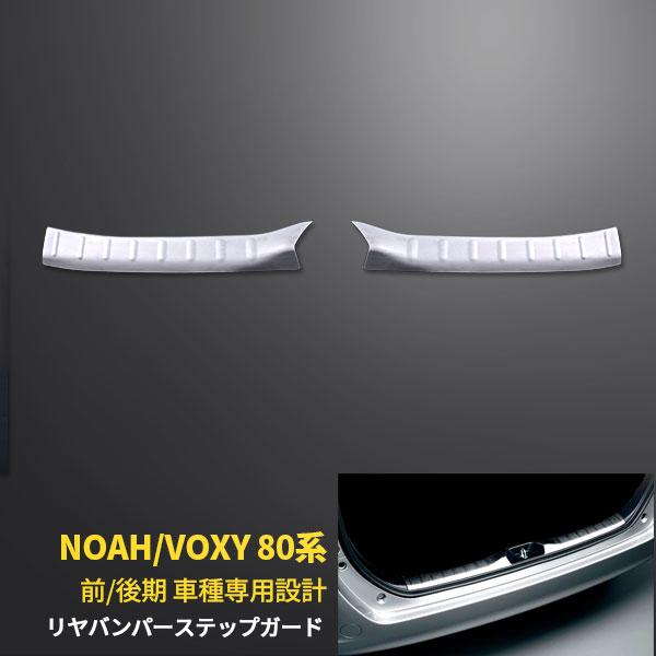 外装・エアロパーツ, その他  80 NOAH VOXY 2PCS EX443