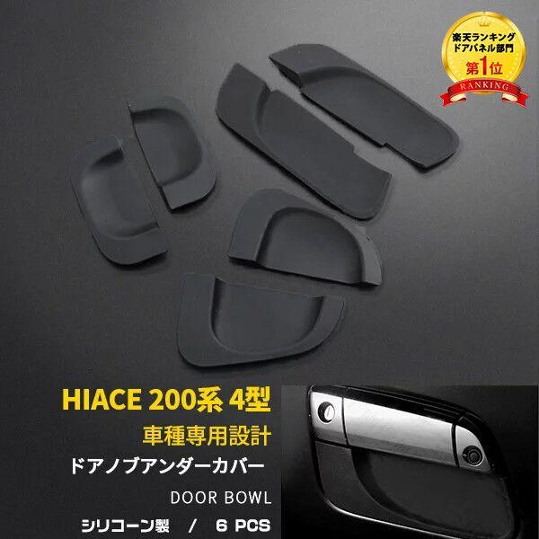 外装・エアロパーツ, ドアパネル SALE TOYOTA HiACE 200 45 2-117