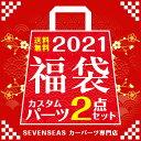 【福袋2021 お得2点セット】 大人気!送料無料 ダイハツ タン...