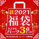【福袋2021 お得3点セット】 送料無料 ダイハツ タント カス...