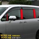 【大決算セール★10%OFF】 送料無料 トヨタ ノア/ヴォクシー 7...