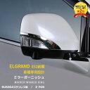 【10%OFFクーポン対象】 送料無料 日産 エルグランド E52 前...