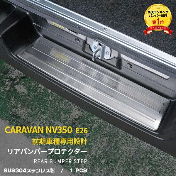 外装・エアロパーツ, バンパー 390 NV350 E26 EX331
