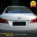 【大決算セール★10%OFF】 送料無料 レクサス IS 250 2011-201...