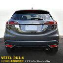 【週末SALE】 送料無料 ホンダ ヴェゼル RU1 RU2 RU3 RU4 201...