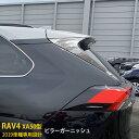 【大決算セール★10%OFF】 送料無料 トヨタ 新型 RAV4 ラブ 20...