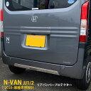 【大放出SALE 最大P20倍】 送料無料 ホンダ N-VAN JJ1/2 リア...