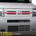 【大放出SALE 最大P20倍】 激安! 送料無料 ホンダ N-VAN JJ1...