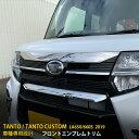 【週末SALE】 人気 送料無料 ダイハツ タント カスタム LA650...