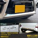 【セット割】 送料無料 ダイハツ タント カスタム LA650/660S...