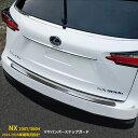 【高ポイント還元】 送料無料 レクサス LEXUS NX 200T/300H 2...