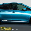 【大放出セール】 送料無料 トヨタ Vitz ヴィッツ 130系 2017...