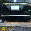 【週末SALE】 送料無料 日産 セレナ C26 前期 リアゲートトリ...