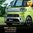 【大放出SALE 最大P20倍】 送料無料 ダイハツ ウェイク WAKE ...