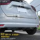 【予約 1/29再入荷予定】 送料無料 ホンダ フィット FIT GR1-...