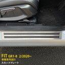 【GW応援SALE P10倍】 新型 ホンダ フィット FIT GR1-8 2020...