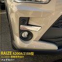 【GW応援SALE P10倍】 送料無料 トヨタ ライズ RAIZE A200A/2...