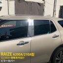 【月末SALE】送料無料 トヨタ ライズ RAIZE A200A/210A型 201...