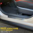 【GW応援SALE P10倍】 人気 トヨタ ライズ RAIZE A200A/210A...