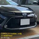 【GW応援SALE P10倍】 送料無料 トヨタ カローラツーリング 2...