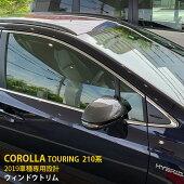 新登場送料無料トヨタカローラツーリング210系2019年サイドウィンドウトリムウェザーストリップモールステンレス製鏡面仕上げメッキモールカスタムパーツカーアクセサリードレスアップCOROLLATOURING外装カスタムパーツ14P4827