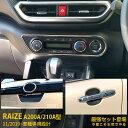 【セット割】 セット割 送料無料 トヨタ ライズ RAIZE A200A/...