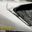 【週末SALE】 送料無料 レクサス NX200t/NX300h 2014-2018年 ...