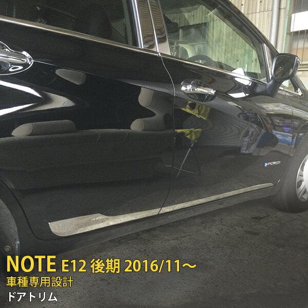 外装・エアロパーツ, ドアパネル  P15 E12 201611 UP NOTE 4P 2643