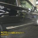 【大決算セール★半額特価】 激安!送料無料 日産 ノート E12 ...