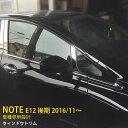 【大決算セール★30%OFF】 送料無料 日産 ノート E12 後期 201...