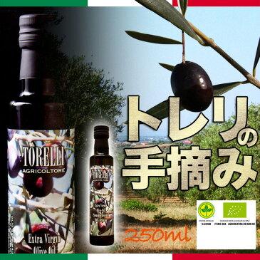 トレリ エキストラバージン オリーブオイル 最高級 100%オーガニック(有機栽培) 250ml コールドプレス【P08Apr16】
