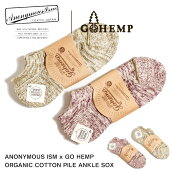 ANONYMOUSISMxGOHEMPアノニマスイズムゴーヘンプコラボオーガニックコットンパイルアンクル日本製靴下/ANONYMOUSISMxGOHEMPORGANICCOTTONPILEANKLESOCKS買い回り