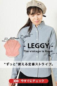 leggy banner