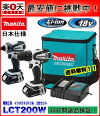 日本仕様済★マキタ18V充電インパクト/ドリルドライバー2台set★新型LCT200W