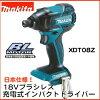 マキタMakita18Vブラシレスインパクトドライバ本体XDT08Z新品米国輸入品日本仕様済み