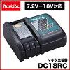 【送料無料】マキタmakita18V急速充電器DC18RC7.2V〜18Vバッテリー対応リチウムイオン